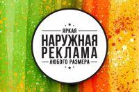 Дизайн рекламной вывески для Севастополя