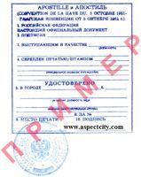 Апостилирование документов в Краснодаре