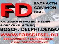 Комплектующие для Common Rail