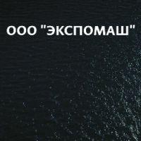 ООО «Экспомаш» реализует неликвиды в ассортименте