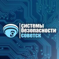 Видеонаблюдение в Советске