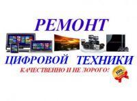 Ремонт Настройка Цифровой Техники