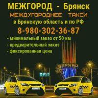 Такси МЕЖГОРОД из Брянска. Фиксированная цена.