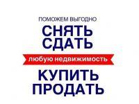 Услуги чесного риелтора в Екатеринбурге. Долгосрочное сотрудничество.