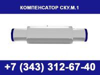 Сильфонный компенсатор СКУ М1