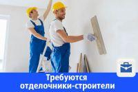 Требуются отделочники/универсалы. Екатеринбург