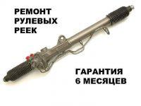 Ремонт рулевых реек в Краснодаре. восстановление и реставрация рулевых реек