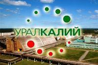 Неликвиды ПАО «Уралкалий» в регионе Пермский край
